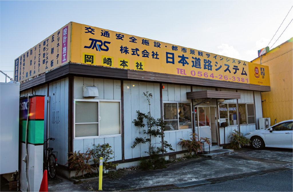 ㈱日本道路システム