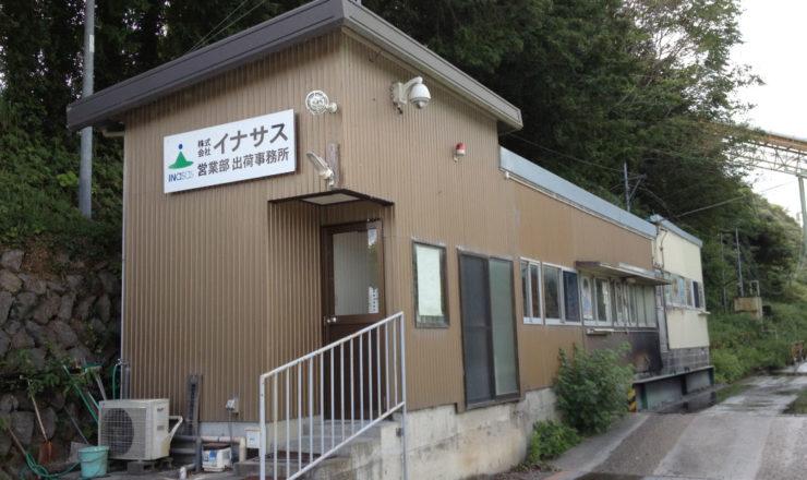 引佐栃窪出荷事務所