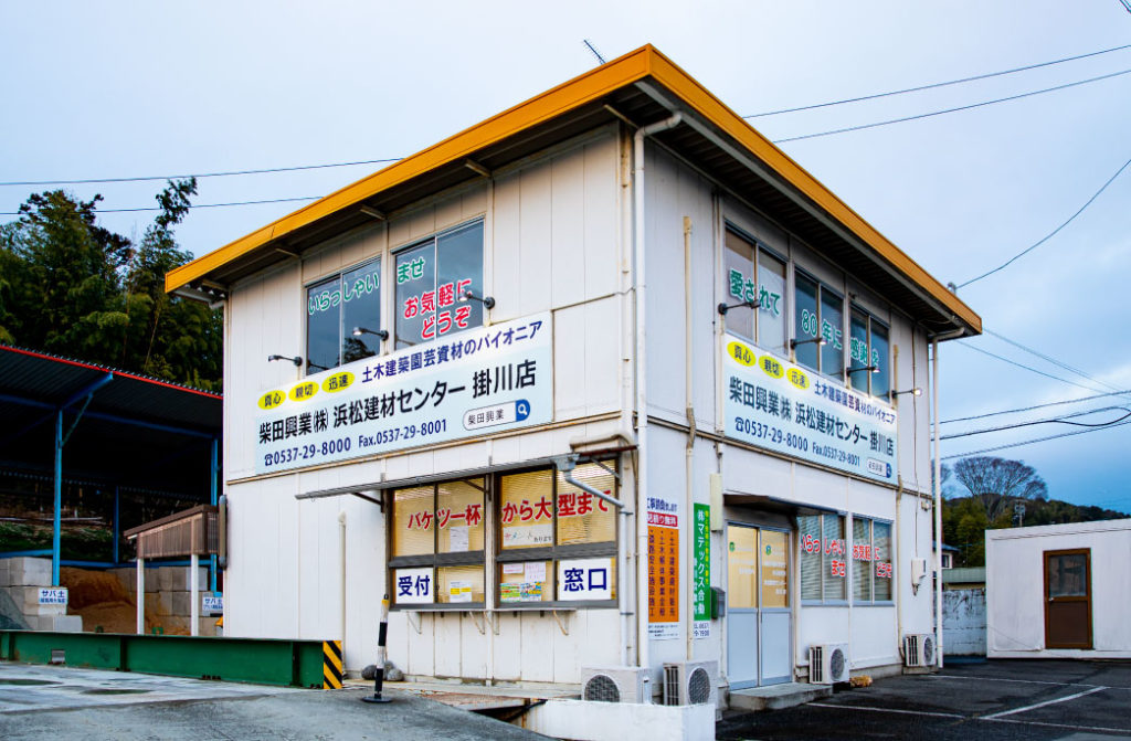掛川建材センター