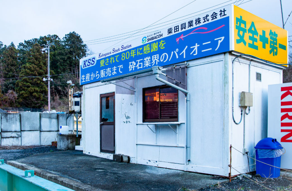 森掛川ストックステーション
