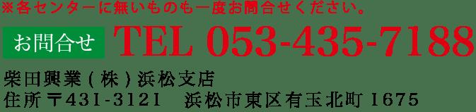 柴田興業(株)浜松支店 〒431-3121 浜松市東区有玉北町1675お問合せ TEL 053-435-7188