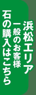 浜松のお店へ